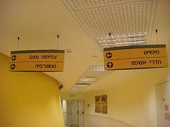 signs in Haifa hospital