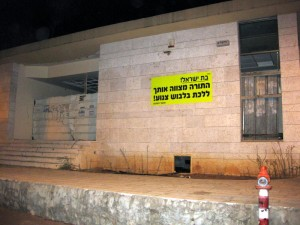Sign advocating modest dress in Petach Tikva, Israel