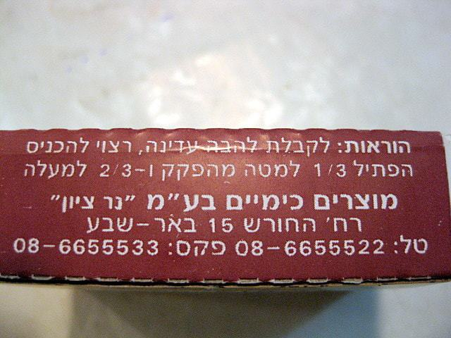 Hebrew instructions for inserting wick, place a third on bottom