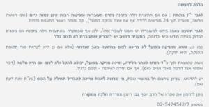 Shabbat beShabbato #1632