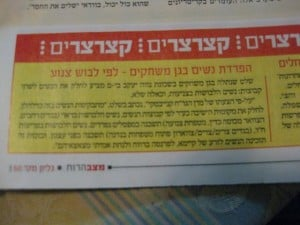 Neve Yaakov: Immodest and Modest Women Asked to Sit Separately