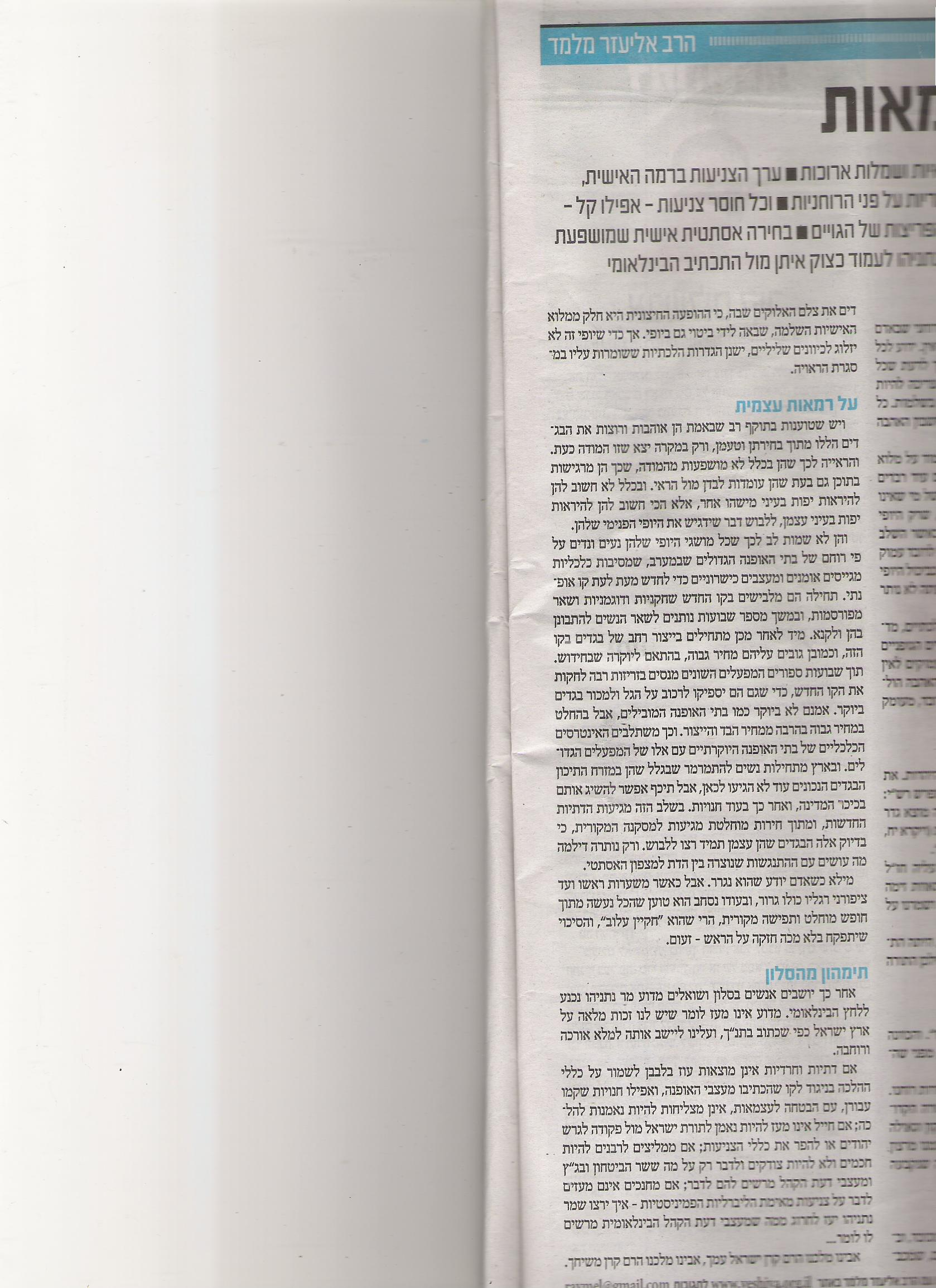 R. Melamed article from BeSheva on Tzniut, part II